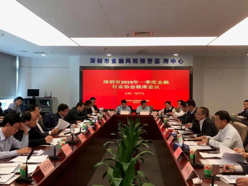 深圳市地方金融监管局召开2019年一季度金融行业协会联席会