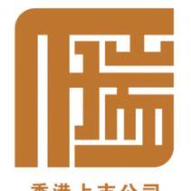 仁瑞(深圳)融资租赁有限公司