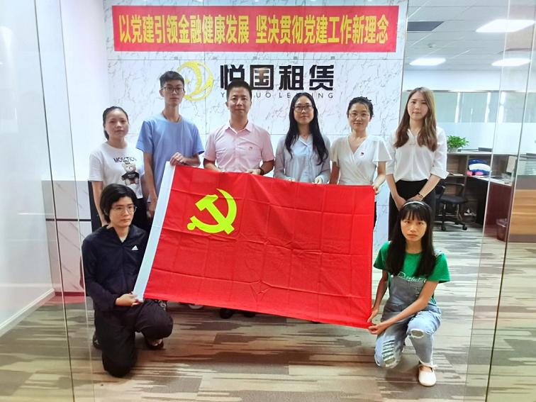 中共悦达国际融资租赁(深圳)有限公司党支部成立大会圆满举行