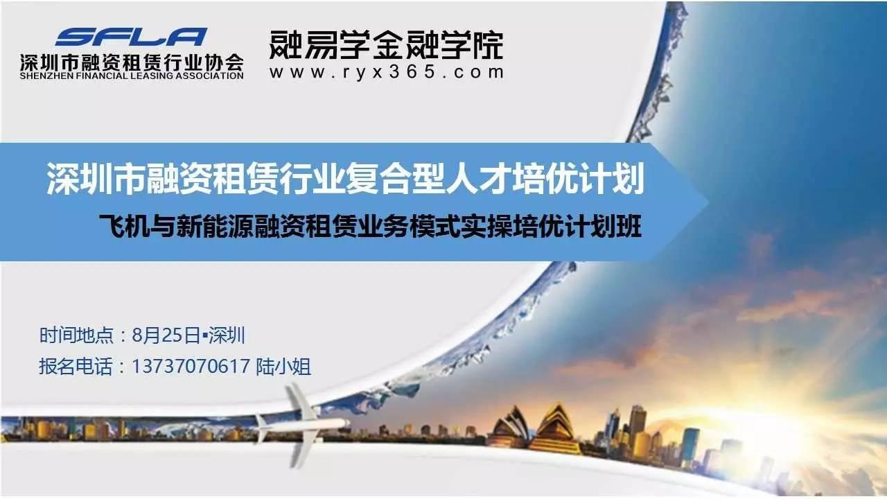 深圳市融资租赁行业复合型人才培