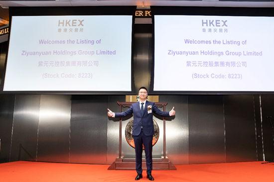 紫元元控股集团有限公司于香港联
