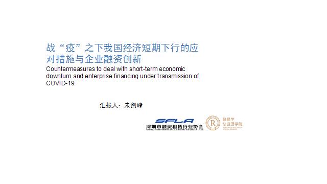 公益直播第一讲:经济影响与企业融