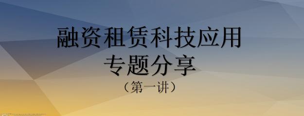 【活动预告】融资租赁科技应用