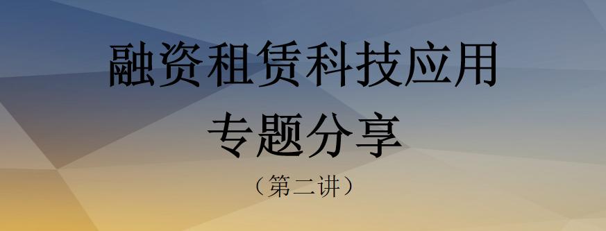 【活动预告】融资租赁科技应用专